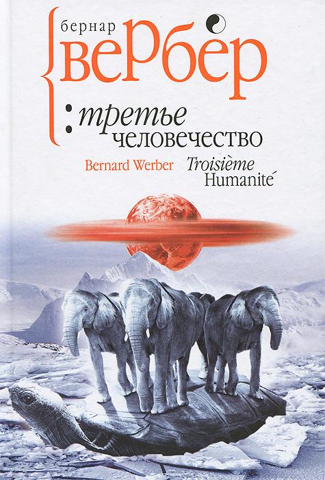 Третье человечество | Вербер Бернар #1