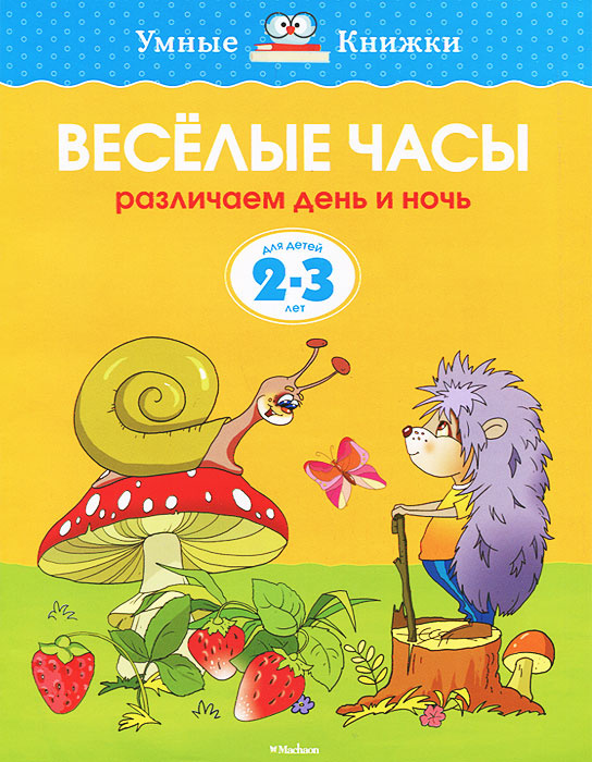 Веселые часы. Различаем день и ночь. Для детей 2-3 лет | Земцова Ольга Николаевна  #1