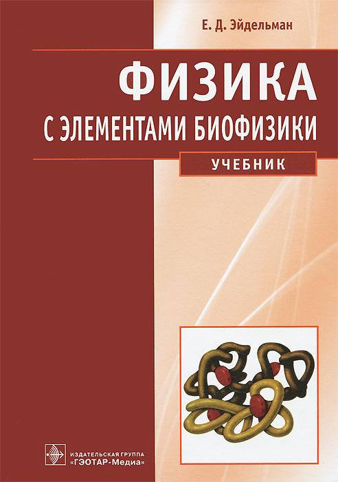Физика с элементами биофизики | Эйдельман Евгений Давидович  #1