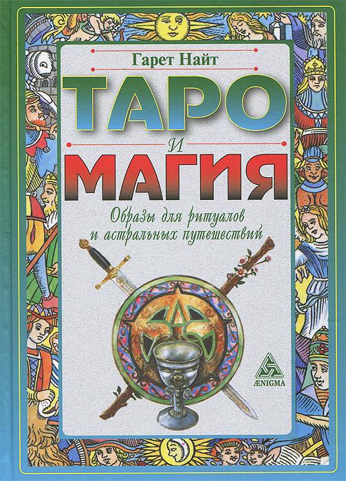 Таро и магия. Образы для ритуалов и астральных путешествий  #1