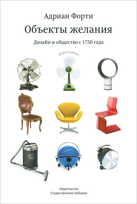 Объекты желаний. Дизайн и общество с 1750 года #1