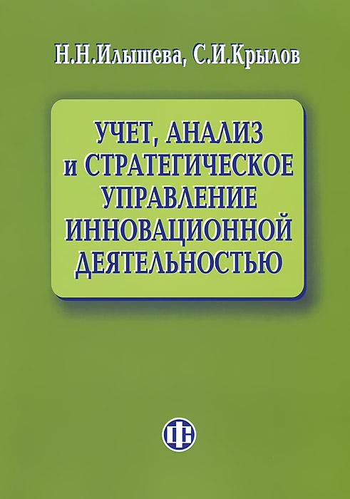 Учет, анализ и стратегическое управление инновационной деятельностью  #1