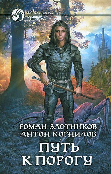 Путь к порогу | Корнилов Антон, Злотников Роман Валерьевич  #1