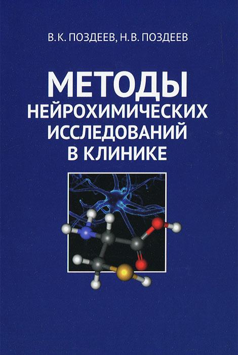 Методы нейрохимических исследований в клинике #1