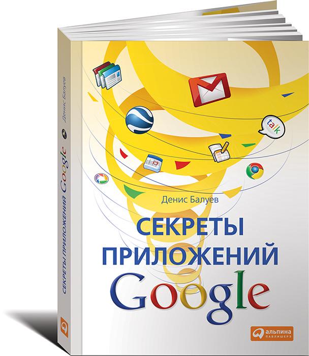 Секреты приложений Google #1