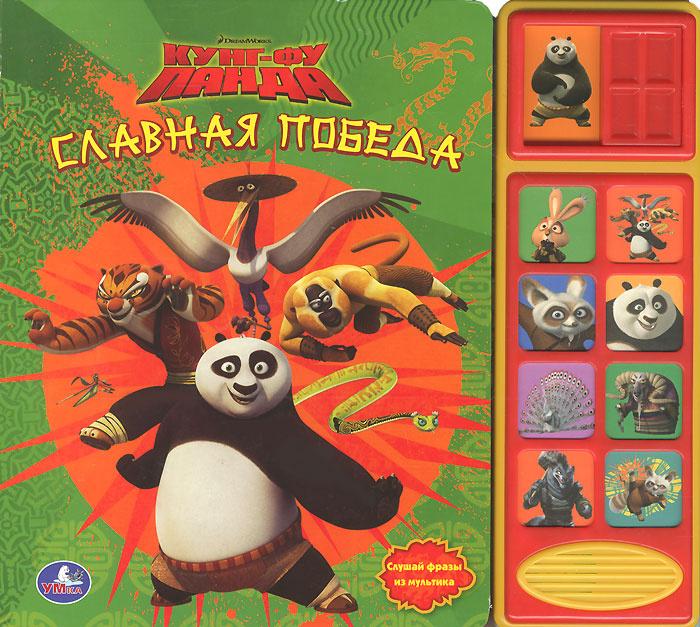Кунг-фу Панда. Славная победа. Книжка-игрушка #1