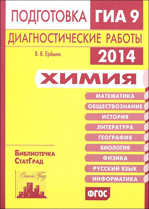 Химия. Подготовка к ГИА в 2014 году. Диагностические работы   Еремин Вадим Владимирович  #1