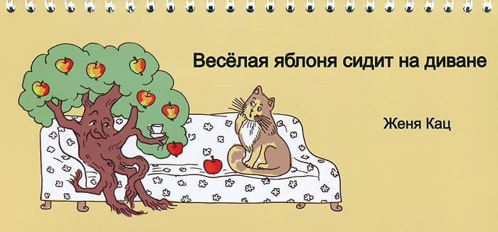 Веселая яблоня сидит на диване. Книжка-игрушка #1