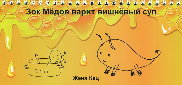 Зок Медов варит вишневый суп. Книжка-игрушка #1