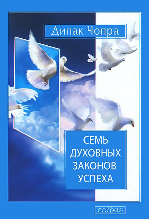 Семь духовных законов успеха #1