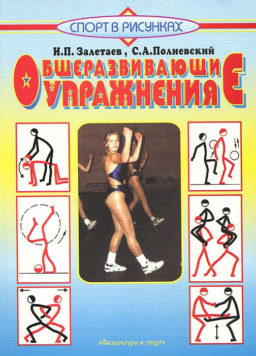 Общеразвивающие упражнения #1