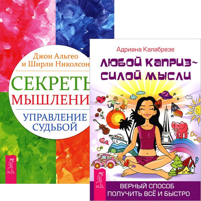 Секреты мышления. Любой каприз (комплект из 2 книг) #1