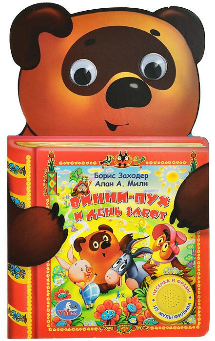 Винни-Пух и день забот. Книжка-игрушка #1