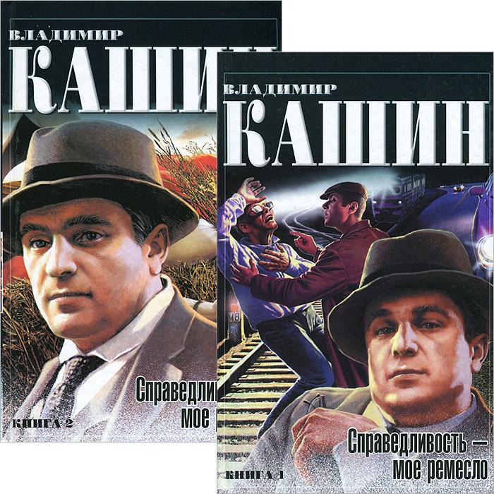 Справедливость - мое ремесло. В 2 книгах (комплект из 2 книг)   Кашин Владимир Леонидович  #1
