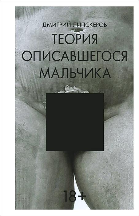 Теория описавшегося мальчика | Липскеров Дмитрий Михайлович  #1