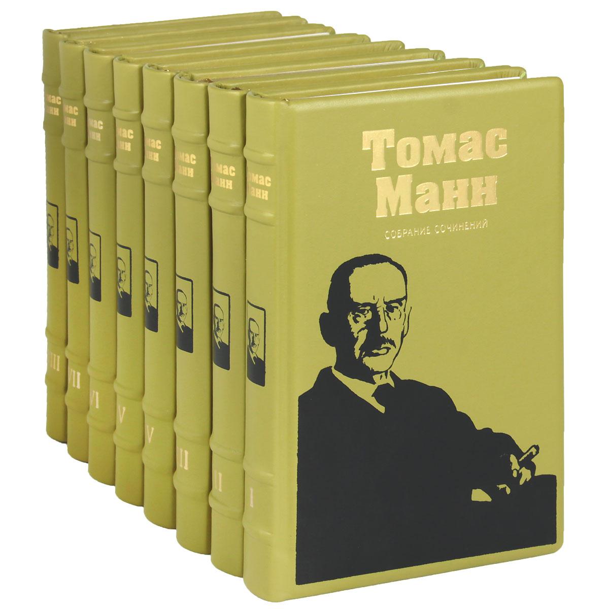 Томас Манн. Собрание сочинений в 8 томах (эксклюзивное подарочное издание)  #1