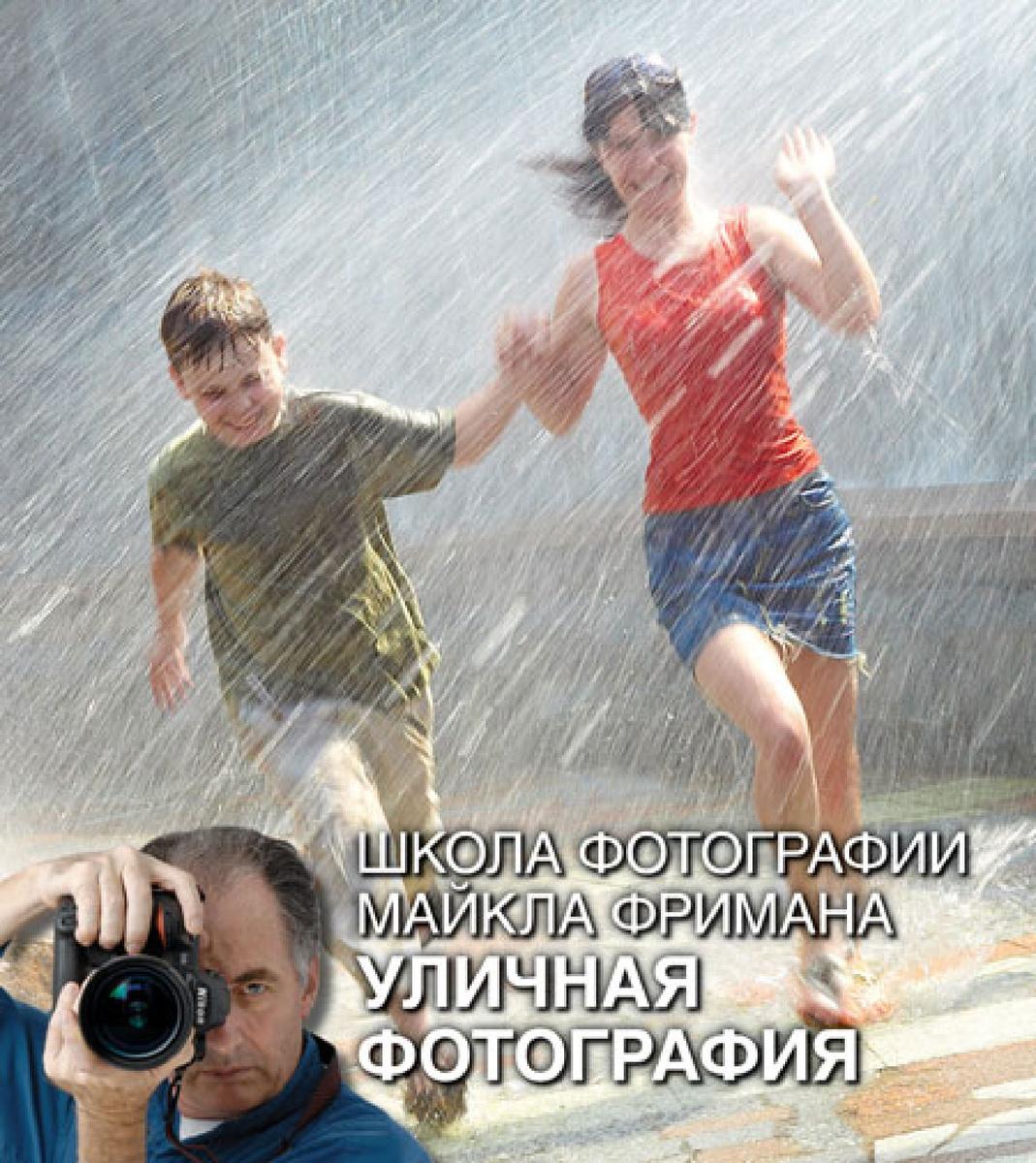 Школа фотографии Майкла Фримана. Уличная фотография | Фриман Майкл  #1