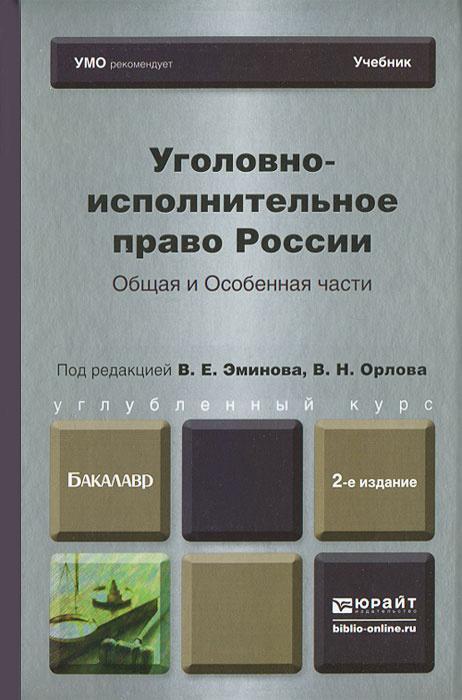 Уголовно-исполнительное право России. Общая и особенная части  #1