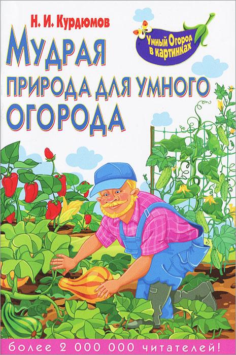 Мудрая природа для умного огорода #1