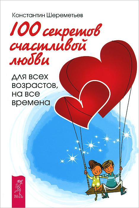 100 секретов счастливой любви. Для всех возрастов, на все времена  #1