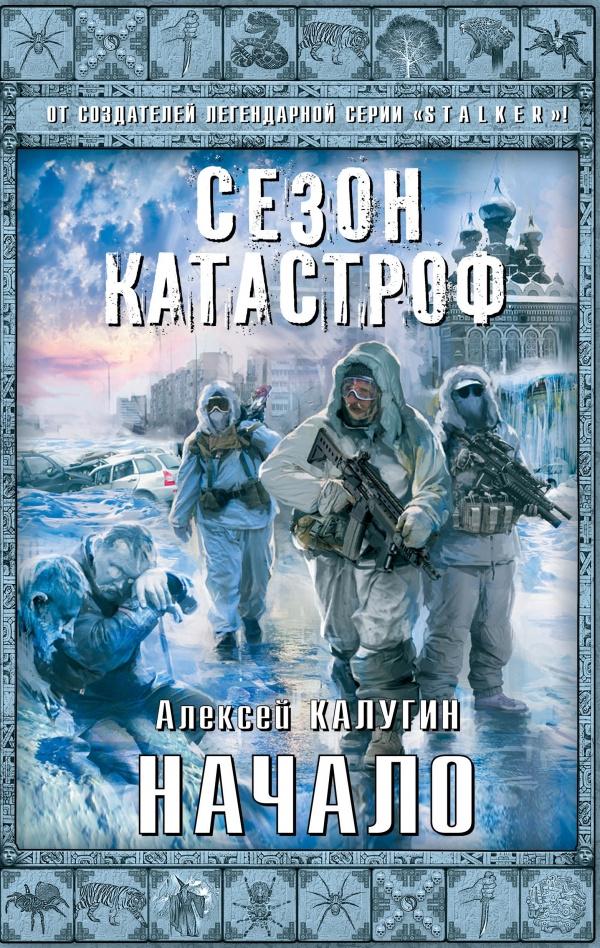 Начало   Калугин Алексей Александрович #1