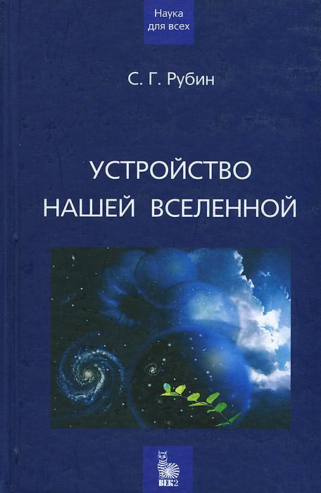 Устройство нашей Вселенной   Рубин Сергей Георгиевич #1
