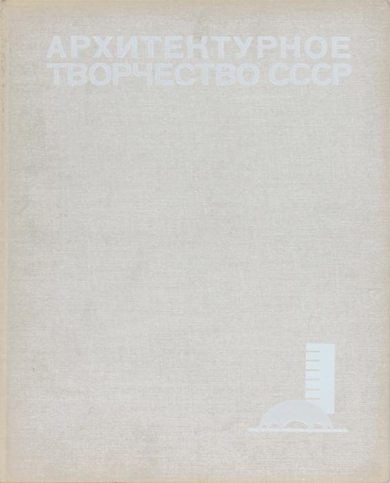 Архитектурное творчество СССР. Выпуск 2 #1