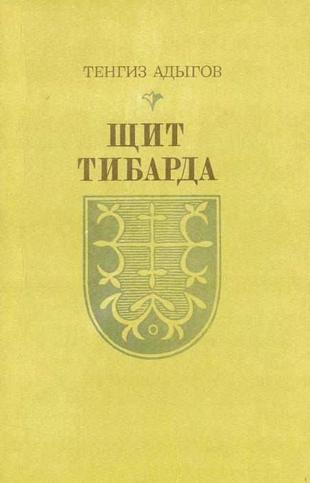 Щит Тибарда   Адыгов Тенгиз #1
