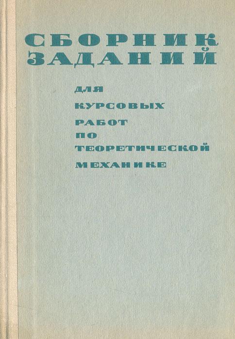 Сборник курсовых работ по теоретической механике 1454