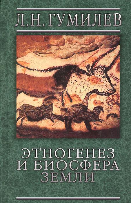 Этногенез и биосфера Земли   Гумилев Лев Николаевич #1