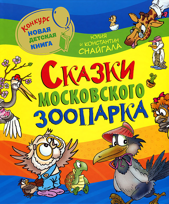Сказки Московского зоопарка | Снайгала Юлия, Снайгала Константин  #1