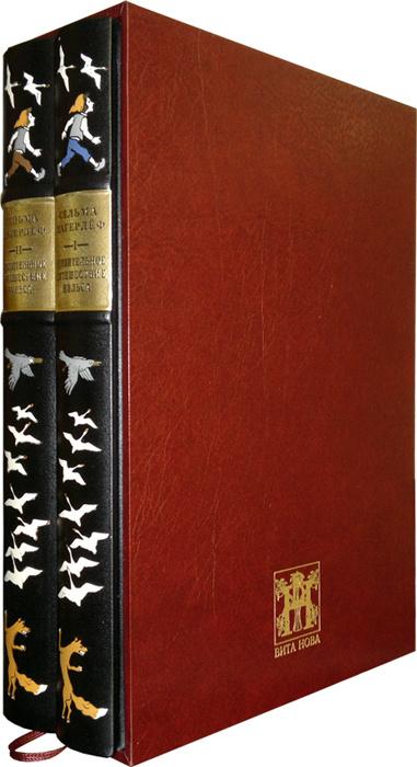Удивительное путешествие Нильса Хольгерссона с дикими гусями по Швеции. В 2 книгах. Номерованный экземпляр #1