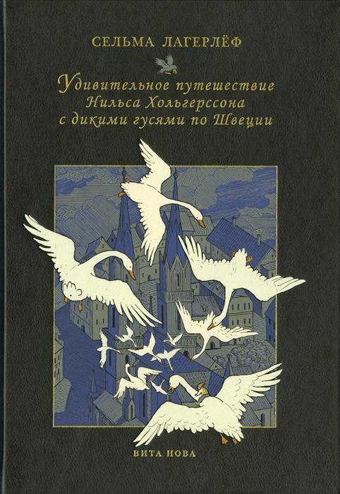 Удивительное путешествие Нильса Хольгерссона с дикими гусями по Швеции (в 2-х книгах)   Лагерлеф Сельма #1