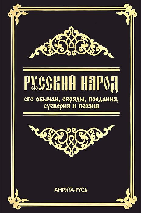 Русский народ, его обычаи, обряды, предания, суеверия и поэзия  #1