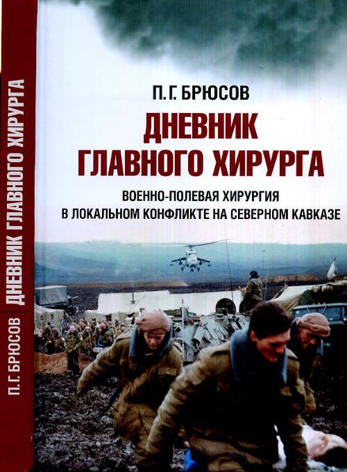 Дневник главного хирурга. Военно-полевая хирургия в локальном конфликте на Северном Кавказе  #1