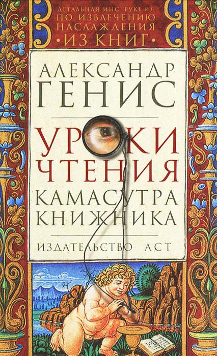 Уроки чтения. Камасутра книжника | Генис Александр Александрович  #1