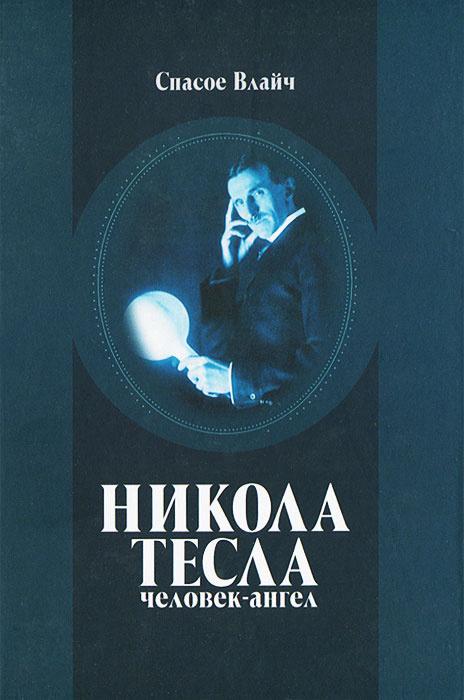 Никола Тесла - человек-ангел #1