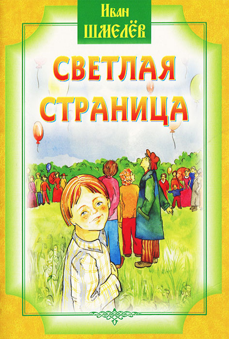 Светлая страница   Шмелев Иван Сергеевич #1