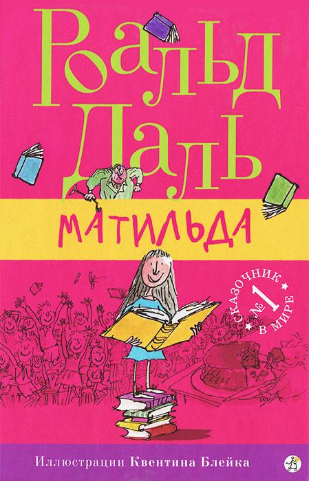 Матильда | Даль Роалд #1