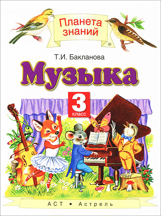 Музыка. 3 класс | Бакланова Татьяна Ивановна #1