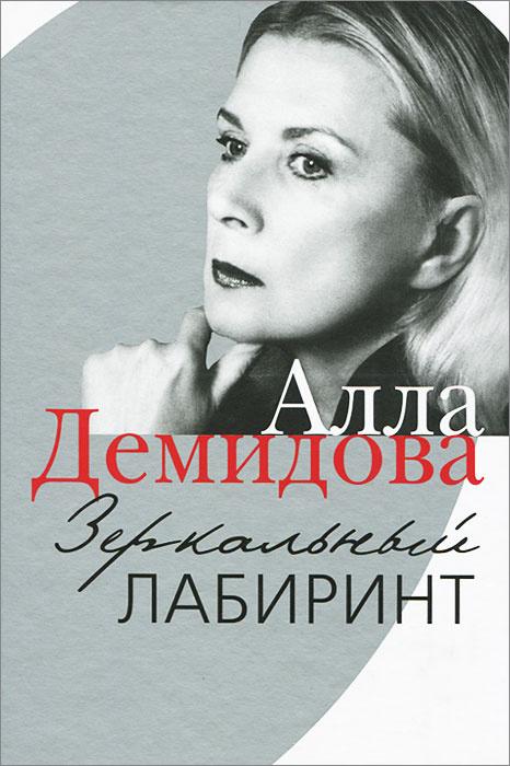Зеркальный лабиринт | Демидова Алла Сергеевна #1