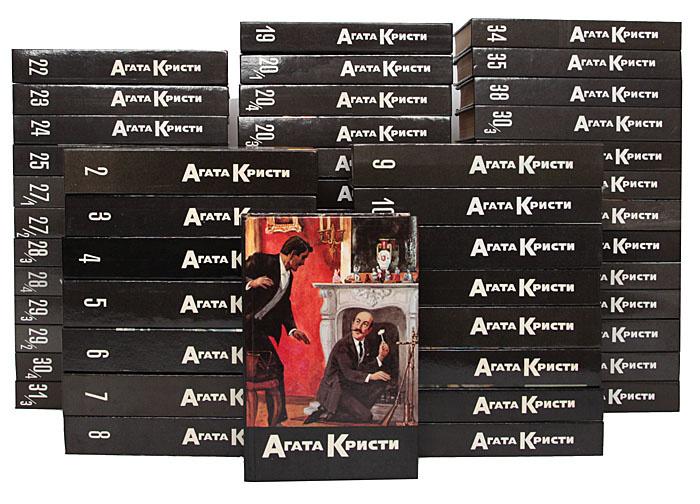 Агата Кристи. Собрание сочинений (комплект из 54 книг) | Кристи Агата  #1