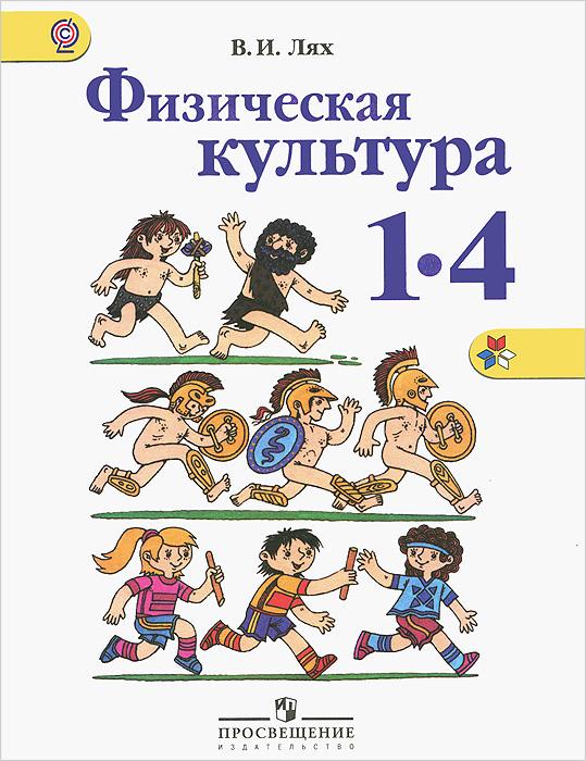 Физическая культура. 1-4 классы #1