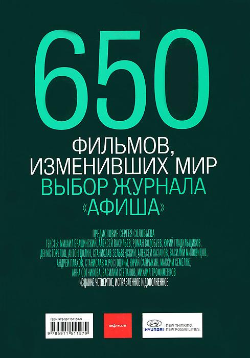 650 фильмов, изменивших мир #1