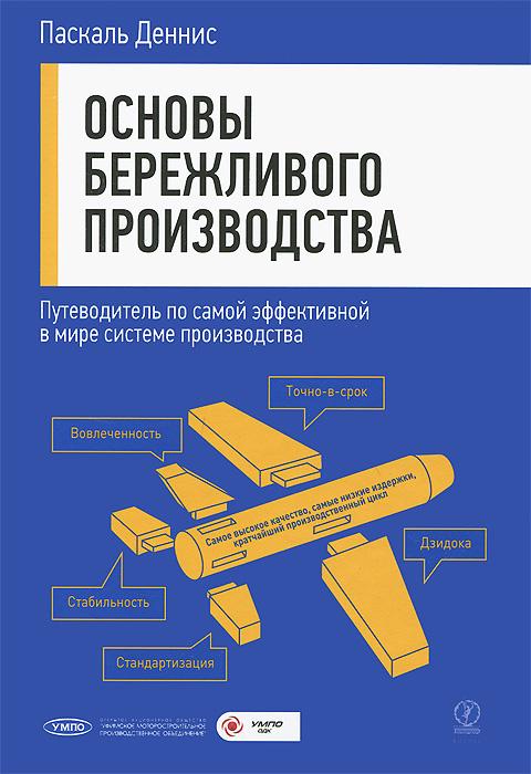 Основы бережливого производства. Путеводитель по самой эффективной в мире системе производства  #1
