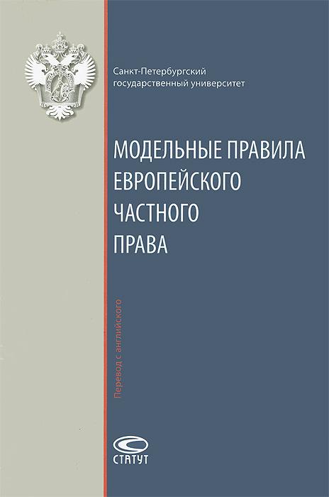 Модельные правила европейского частного права #1