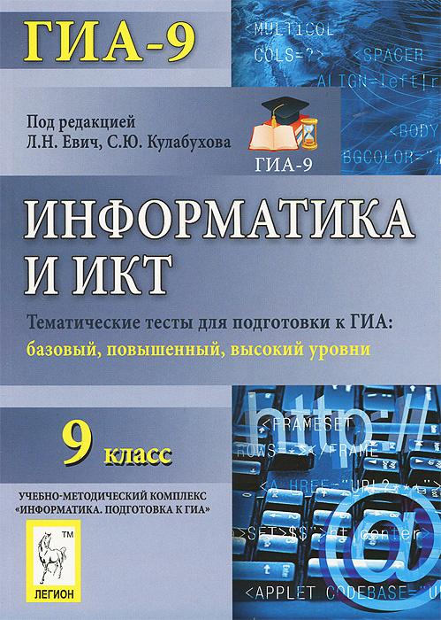 Информатика и ИКТ. 9 класс. Тематические тесты для подготовки к ГИА  #1