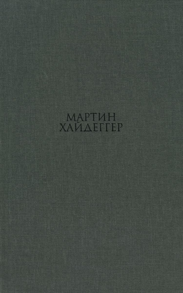 Основные понятия метафизики. Мир - конечность - одиночество  #1