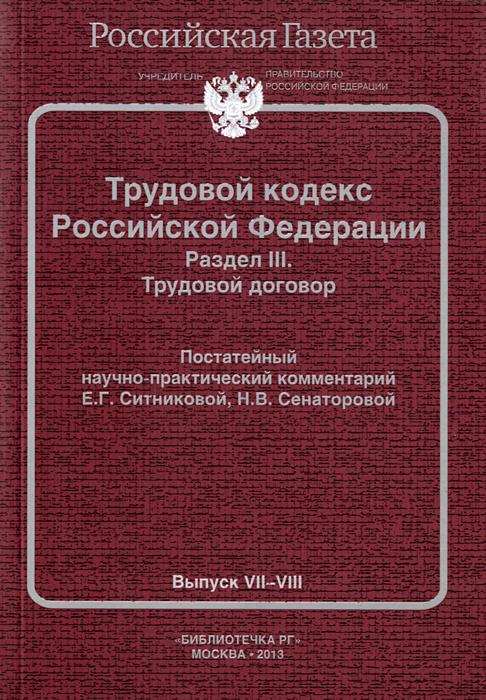 Трудовой кодекс Российской Федерации. Раздел 3. Трудовой договор  #1