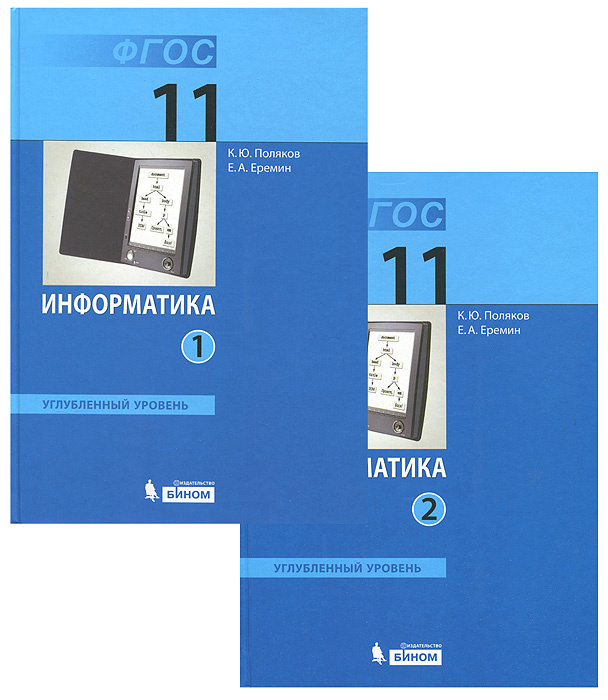 Информатика. 11 класс. Углубленный уровень. Части 1-2 (комплект)  #1
